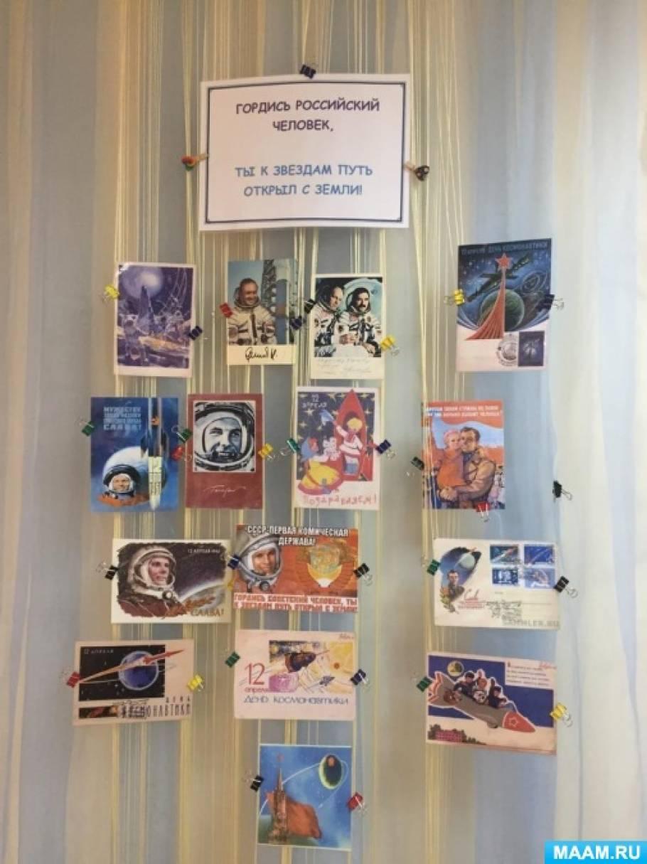 Мини-музей открытки в доу, картинки шуметь