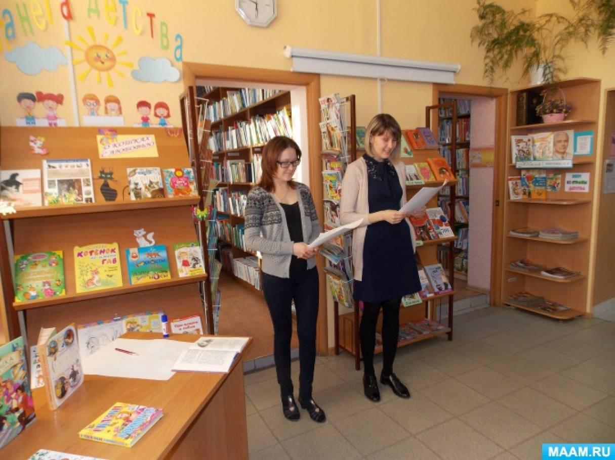 Фотоотчет «День Доброты» в библиотеке