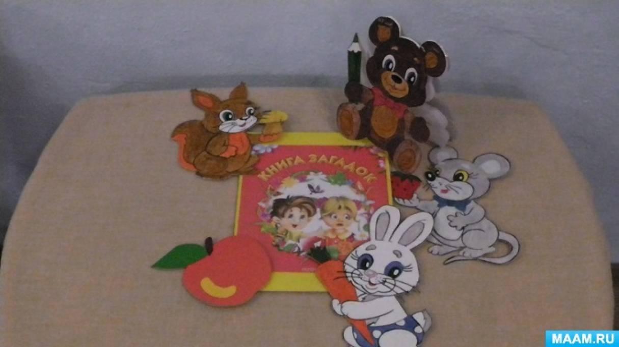 Книжки-малышки с коллекциями загадок. Фотоотчет