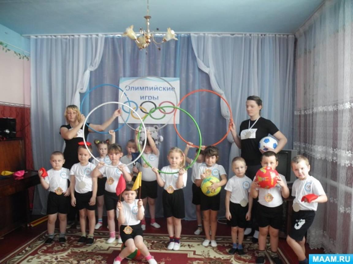 Фотоотчет о малых олимпийских играх