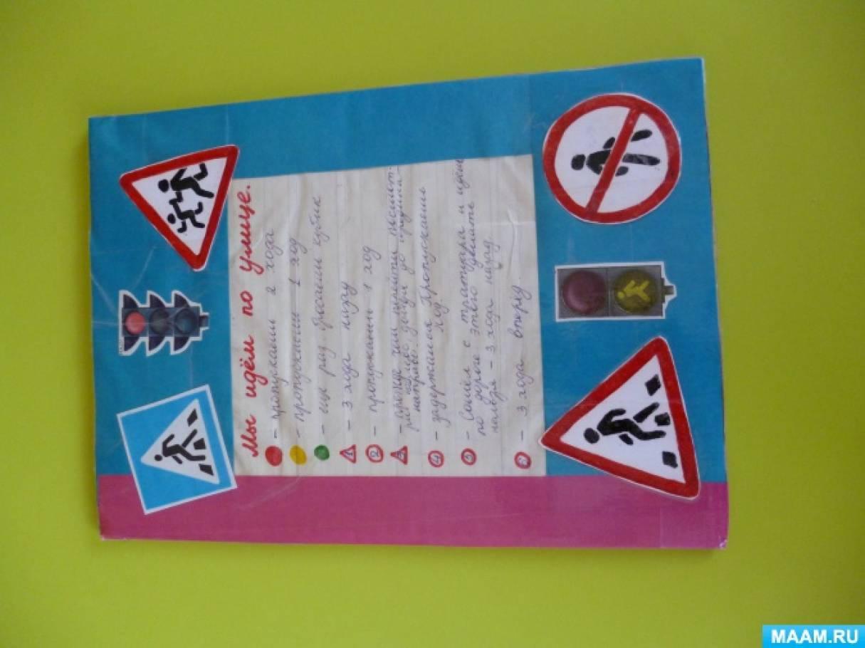 как познакомить дошкольника с правилами дорожного движения