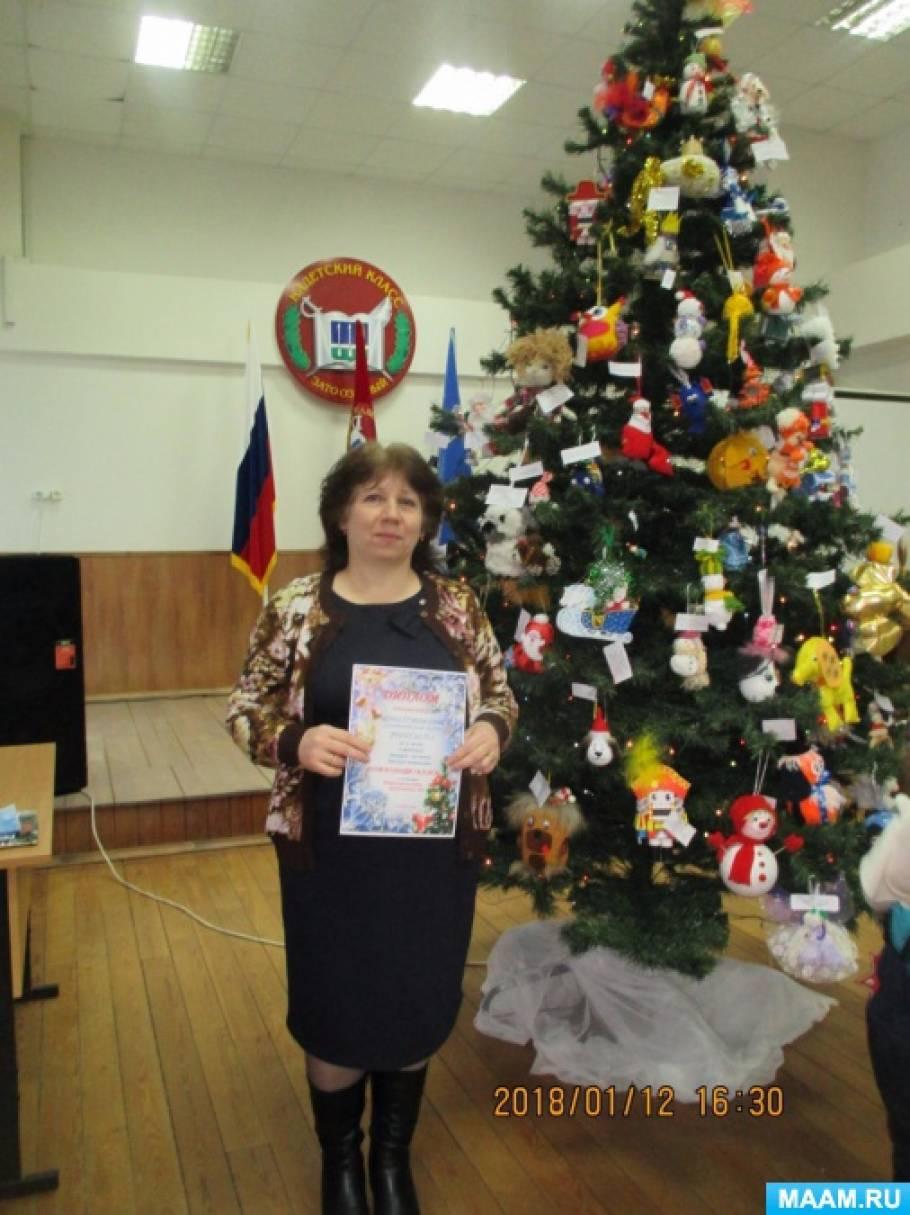 313e44a0f6ad Фотоотчет «Поделка на городской конкурс «Новогодняя игрушка ...