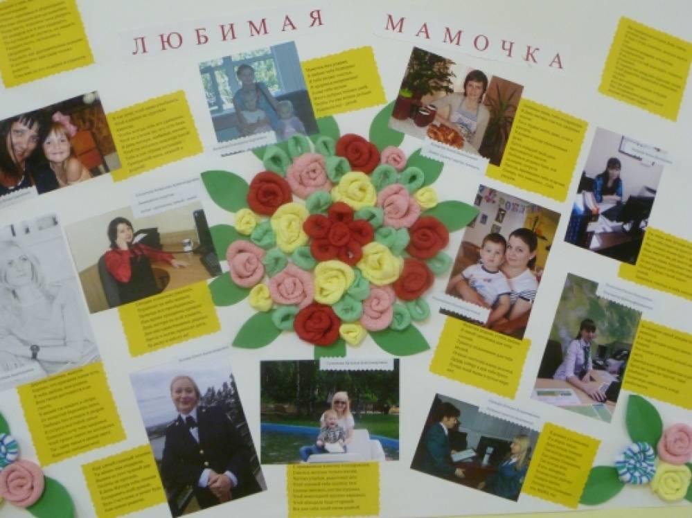 Плакат своими руками к дню матери в детском саду