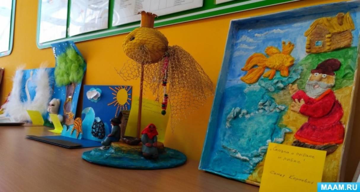 Проект «Знакомство детей старшего дошкольного возраста с творчеством А. С. Пушкина»