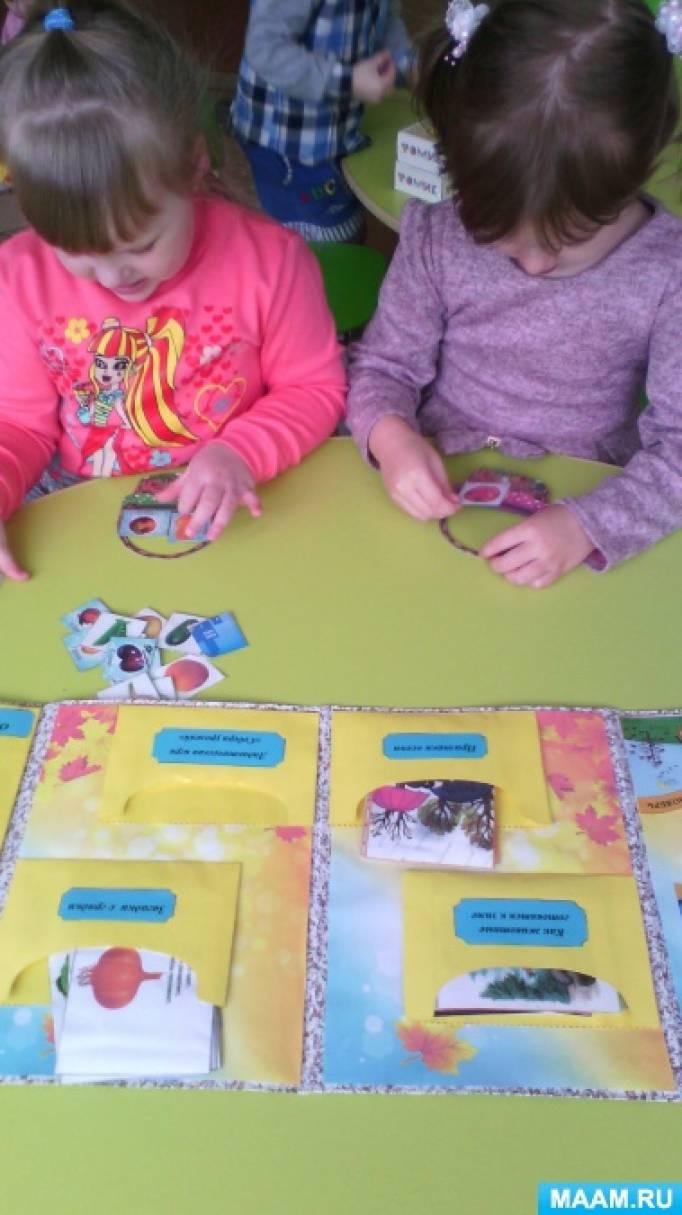 Лэпбук «Осень» для дошкольников