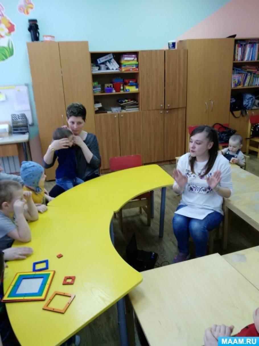 Конспект группового занятия с детьми с ОВЗ и родителями «Цветы»