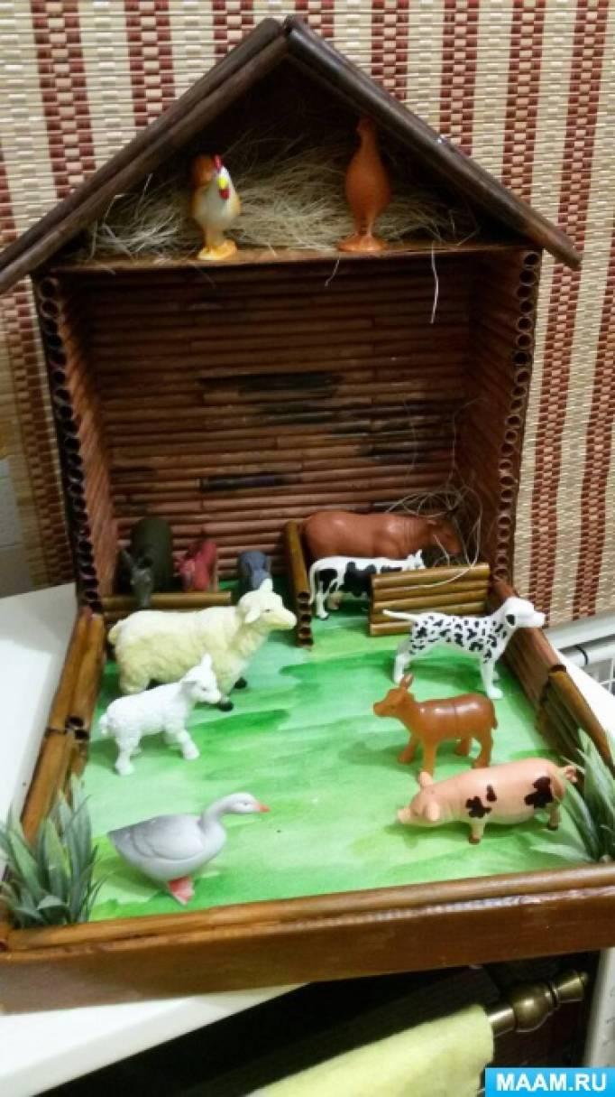 Макет для детей младшей группы «Домашние животные»