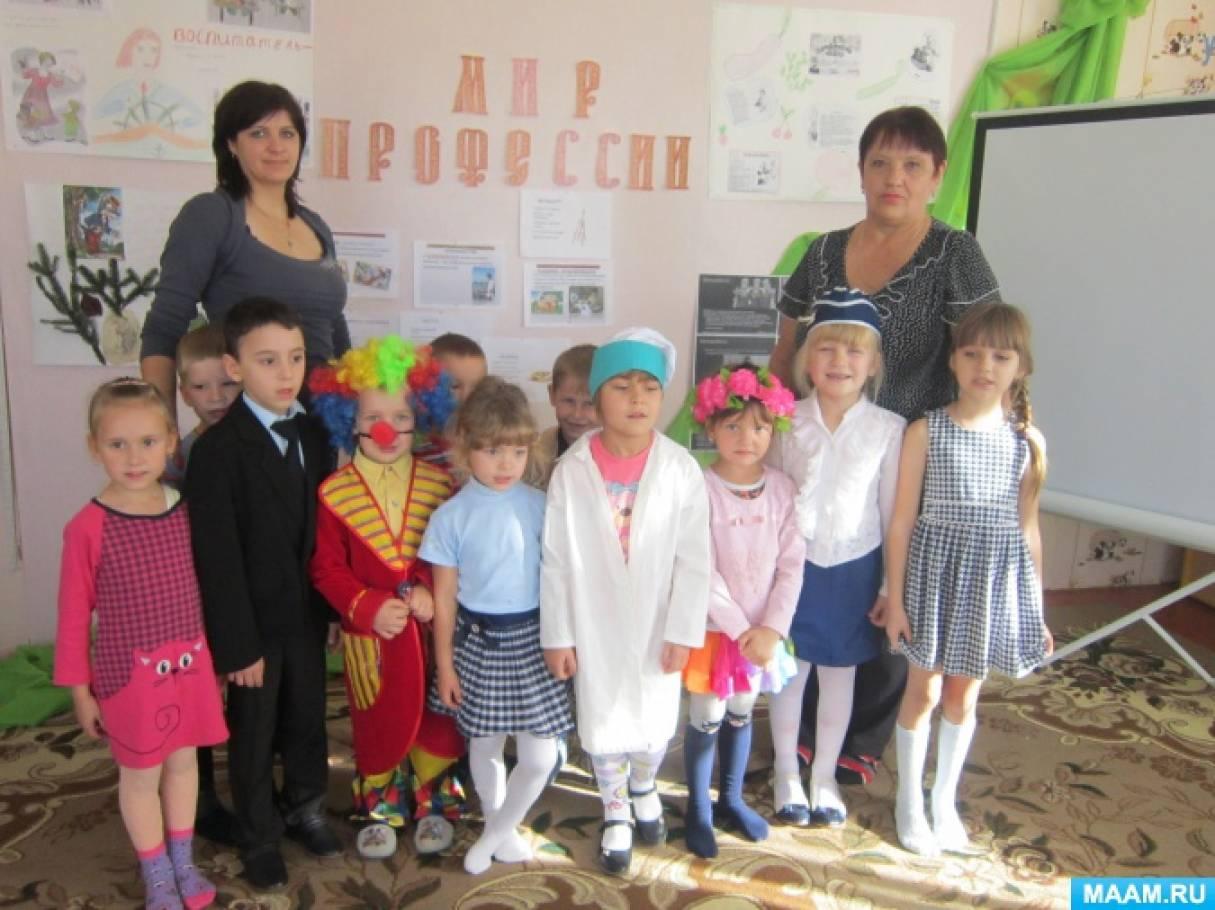 Проект для детей старшего дошкольного возраста «Мир профессий»
