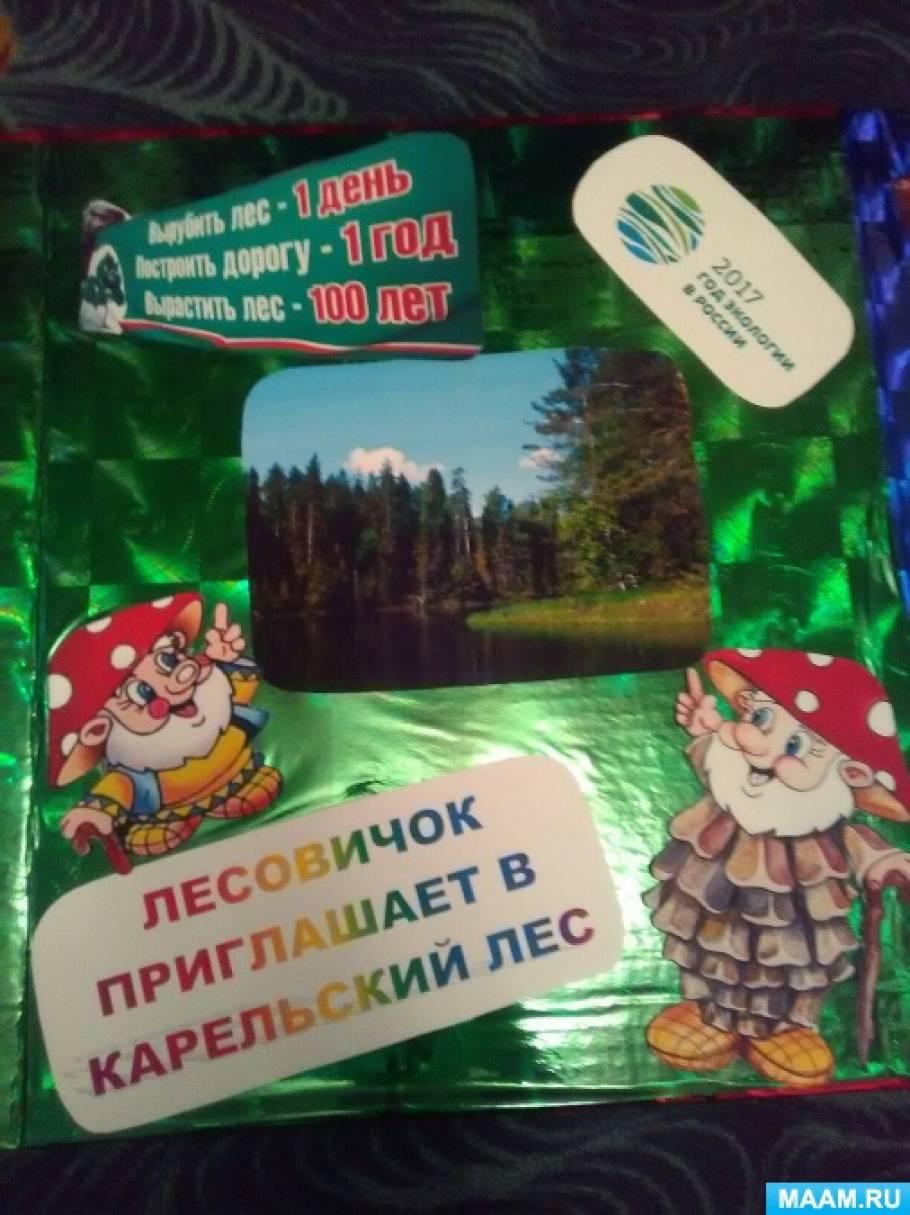 Дидактическое пособие лэпбук «Лесовичок приглашает в Карельский лес»