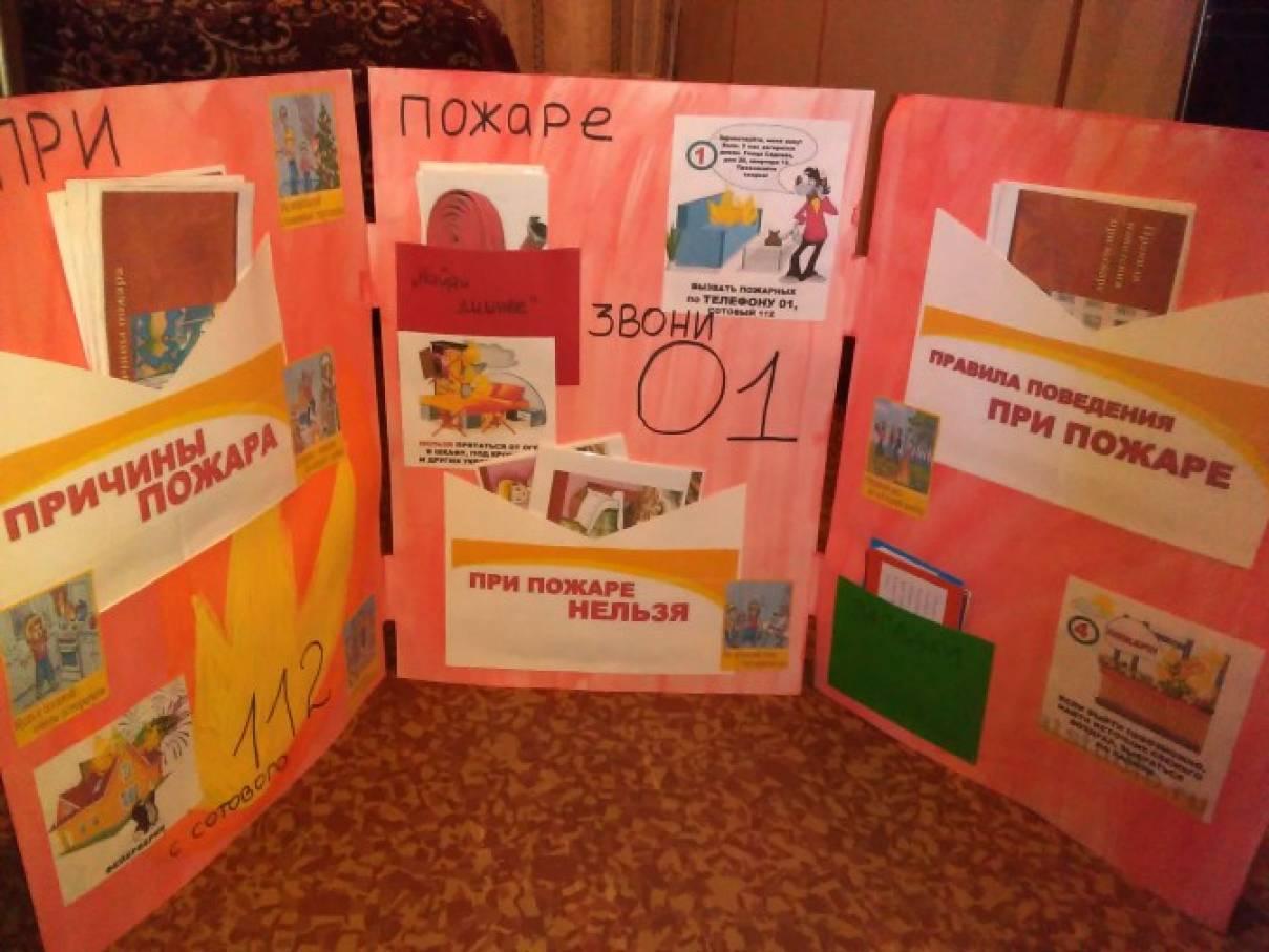 Книжка  по пожарной безопасности в детском саду 115