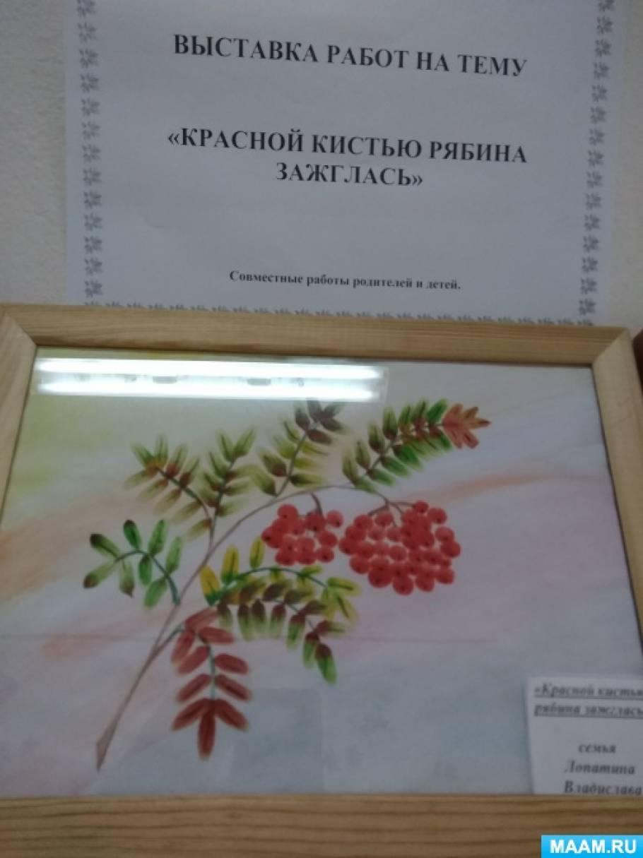 Фотоотчет выставки совместных работ родителей и детей «Красной кистью рябина зажглась»
