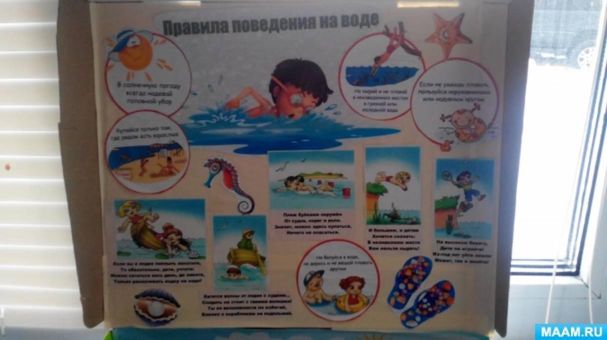 Макет «Безопасность на воде»