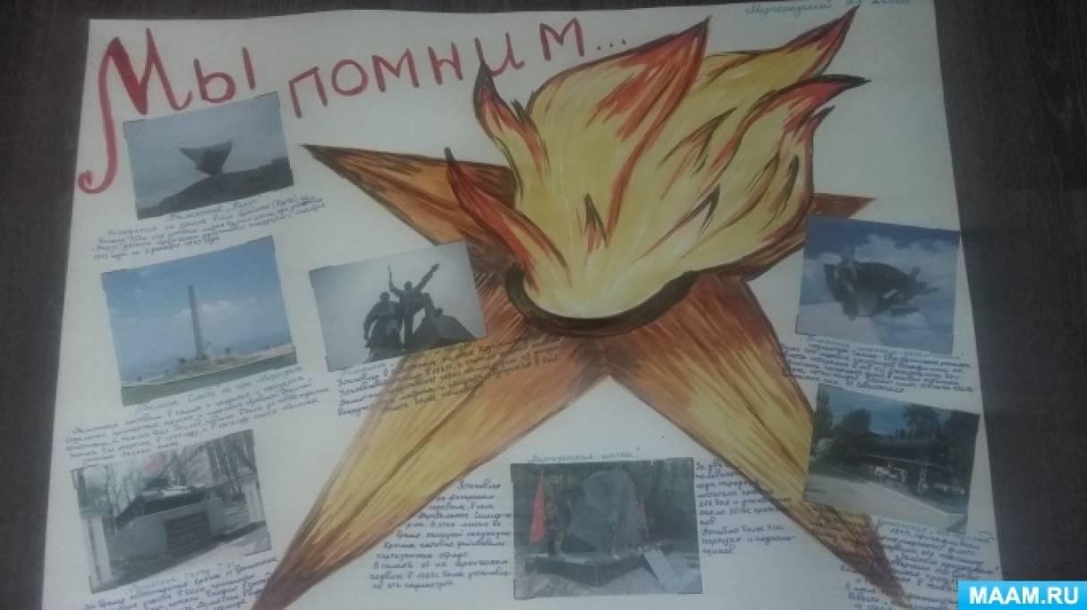 Стенгазета учащегося 2 класса к 9 Мая «Самые знаменитые памятники героям Крыма»