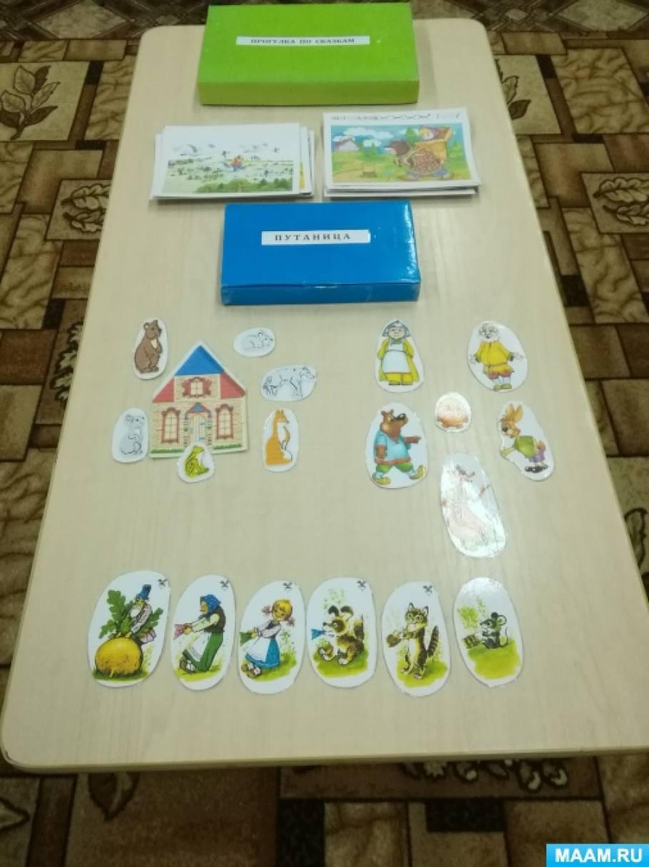 Дидактический материал по познавательному и речевому развитию для детей среднего дошкольного возраста «В гостях у сказки»