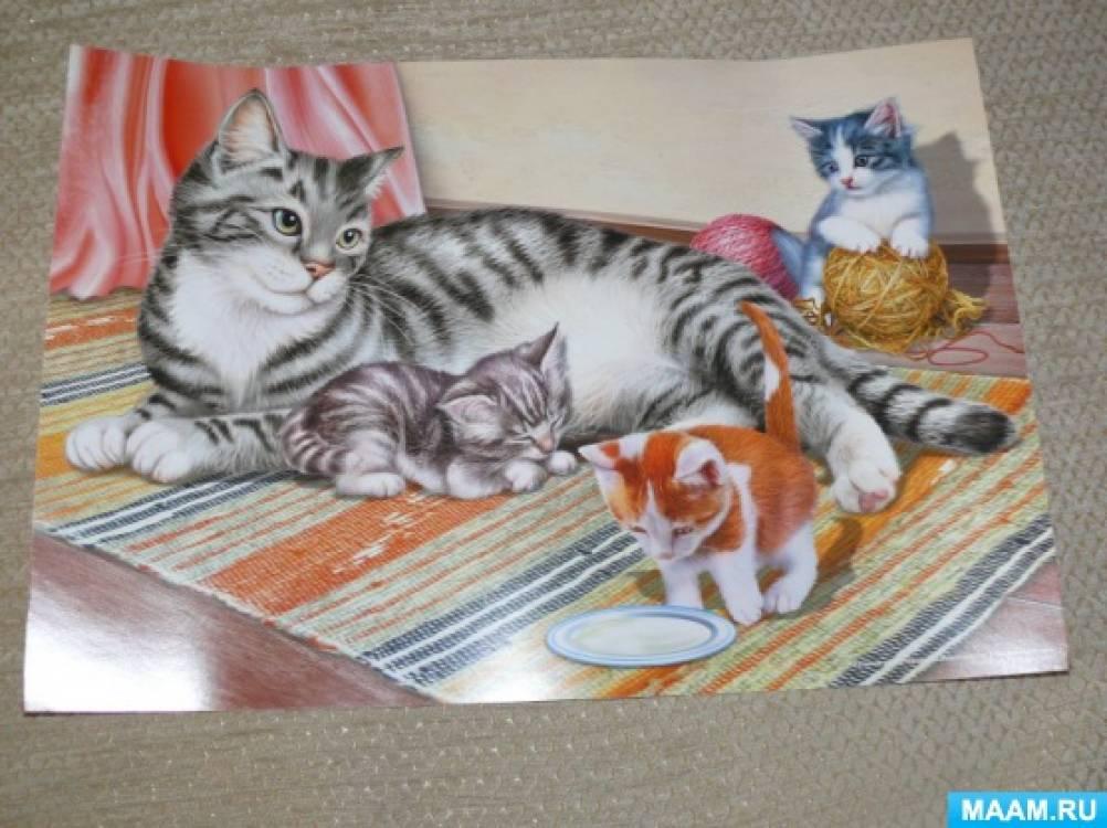Конспект занятия по развитию речи в младшей группе. Составление рассказа по картине «Кошка с котятами»