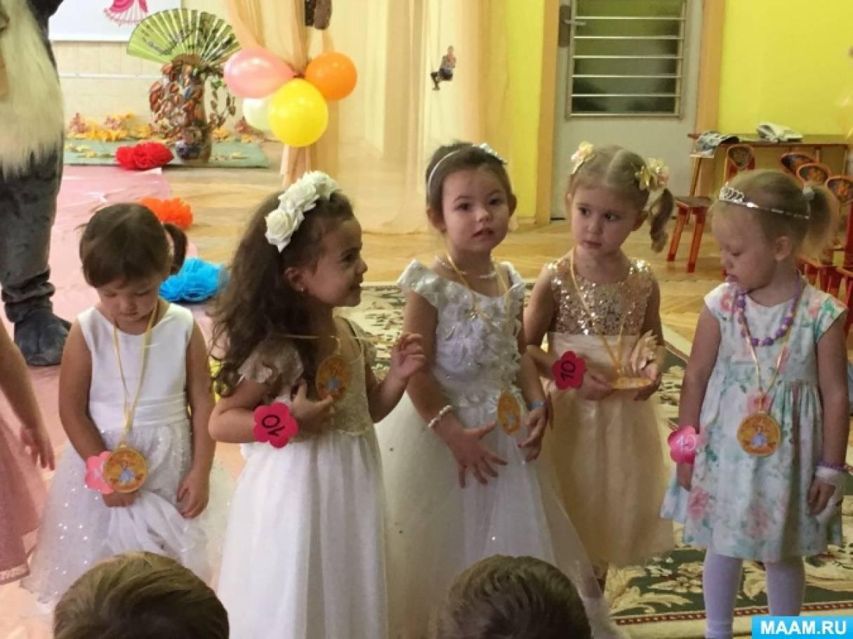 Сценарий праздника девочек