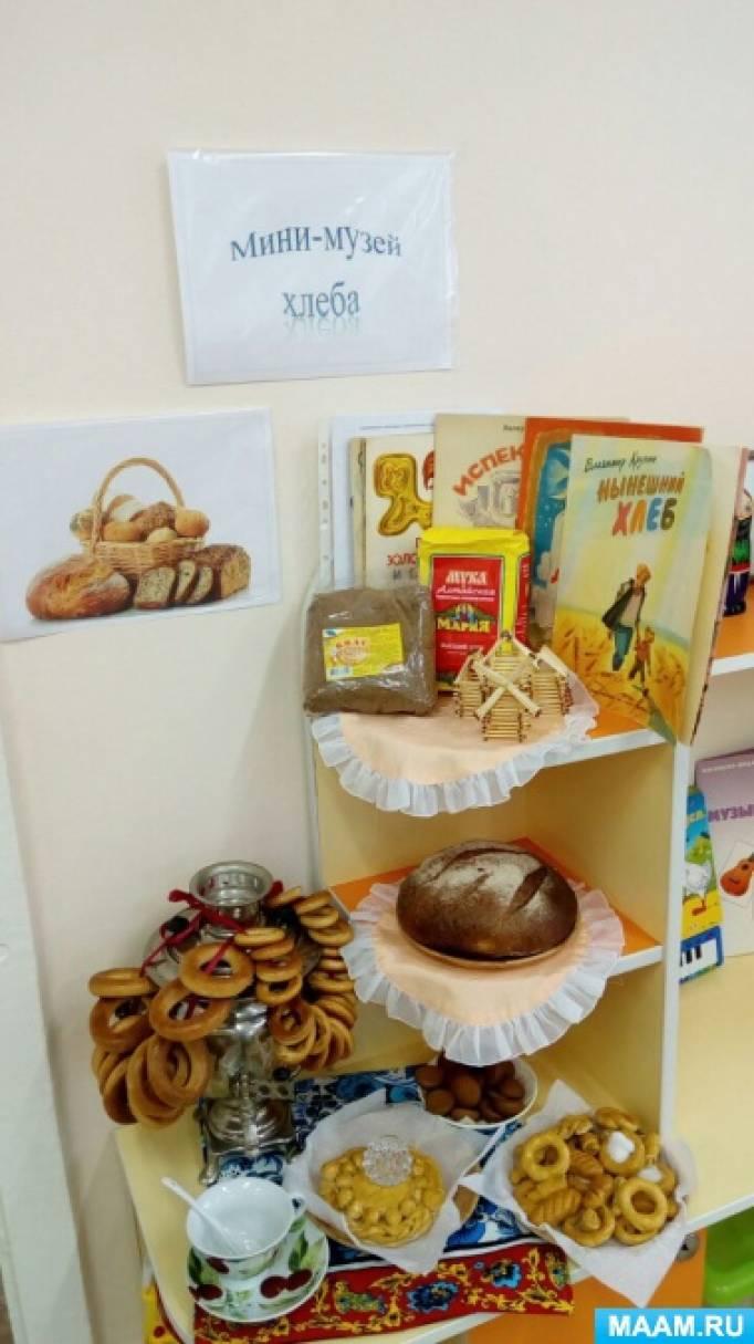 Мини-музей хлеба во второй младшей группе