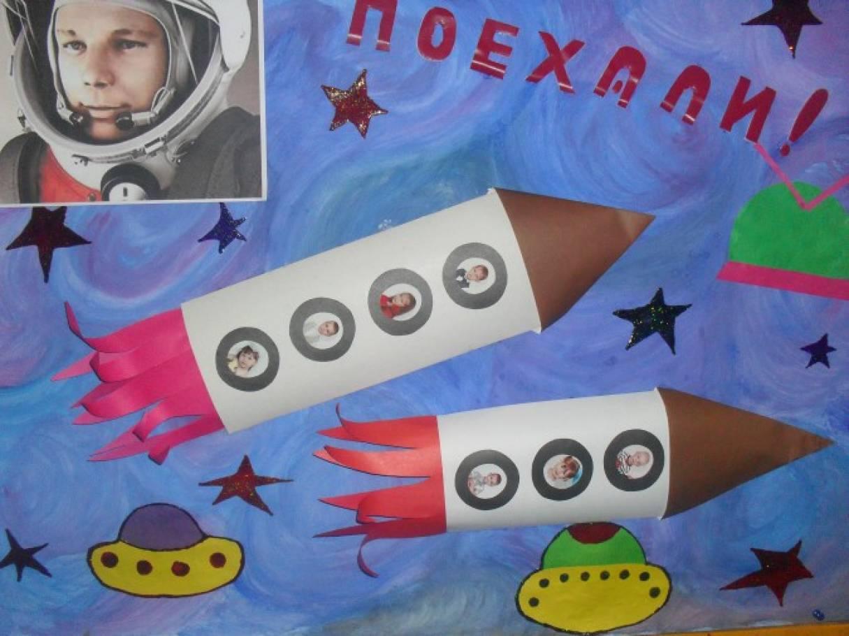 Картинки в садик к дню космонавтики