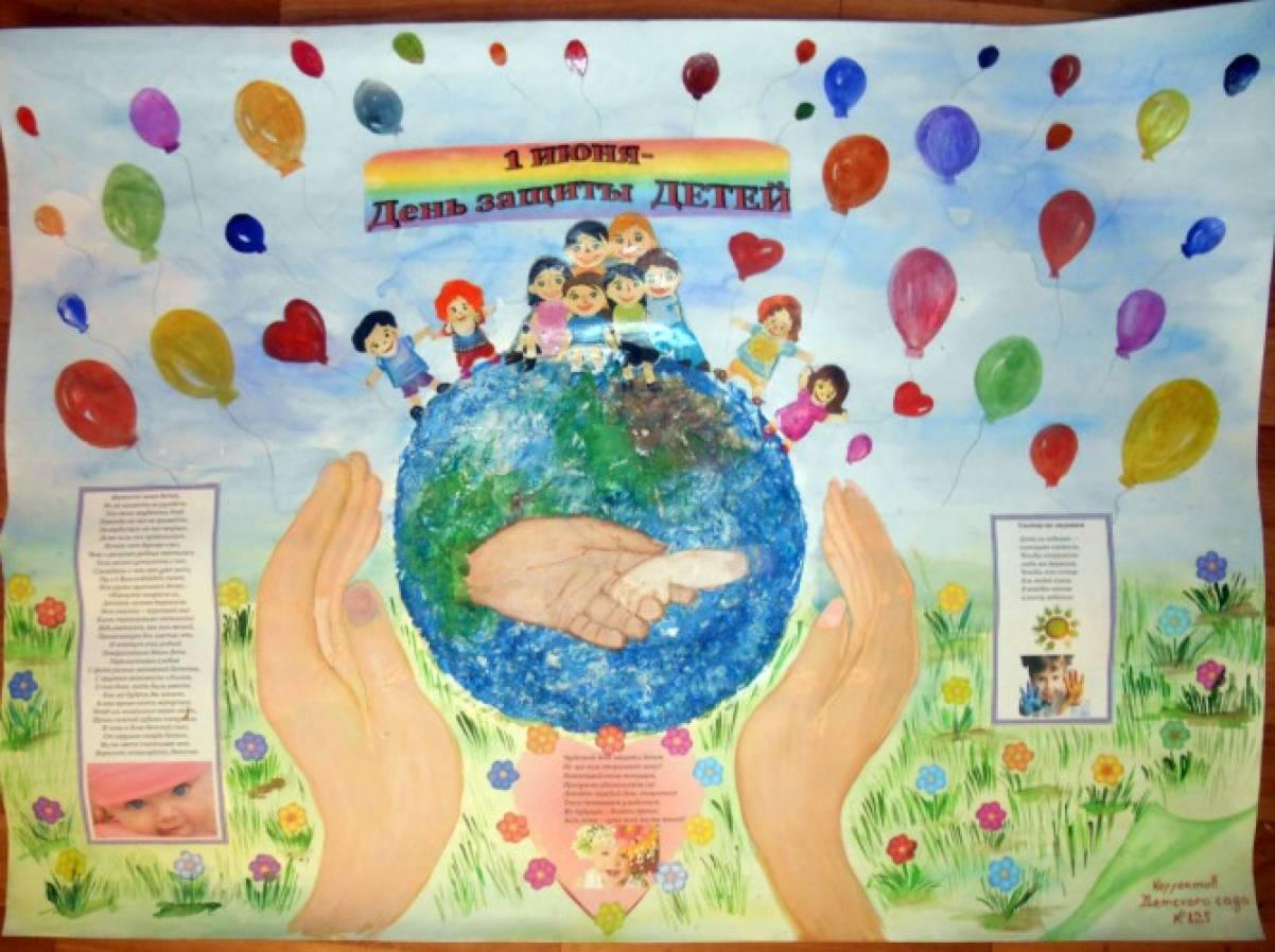День защиты детей поделки