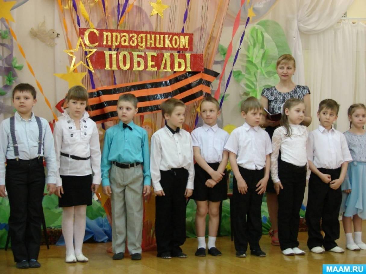 Сценарий концерта для ветеранов «9 Мая— День Победы» (старшая и подготовительная группа)