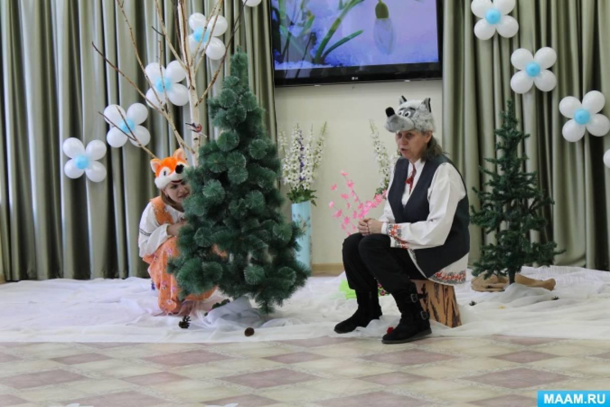 Сценарий праздника 8 Марта «Лисичка-сестричка и серый Волк»