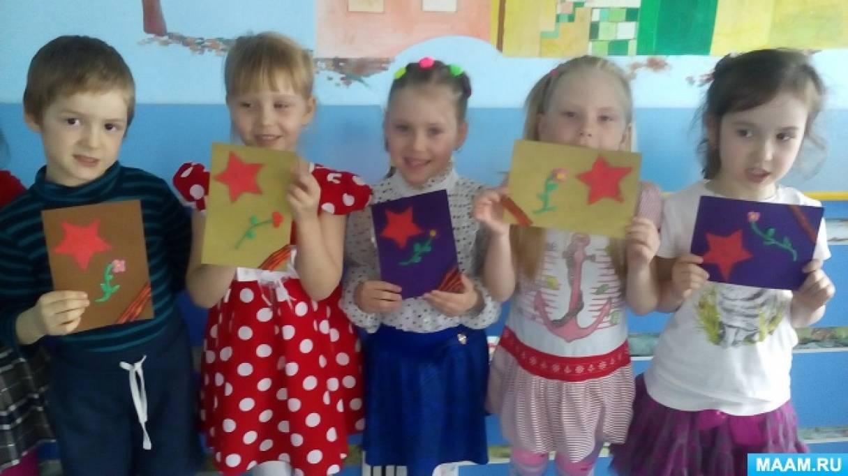 «Праздничная открытка к 9 мая». Конспект занятия в старшей группе по нетрадиционному рисованию (пластилинография)