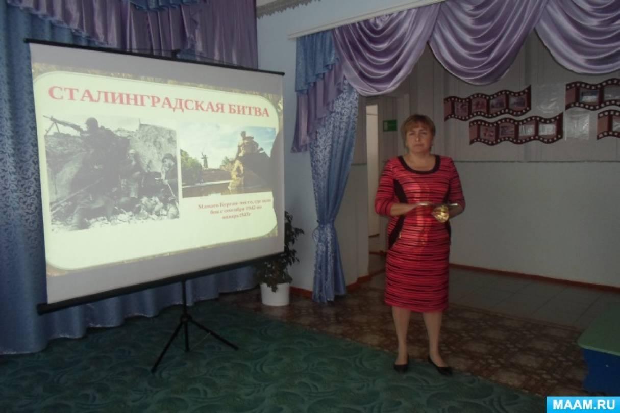 Сценарий мероприятия «Сталинградской битве посвящается»