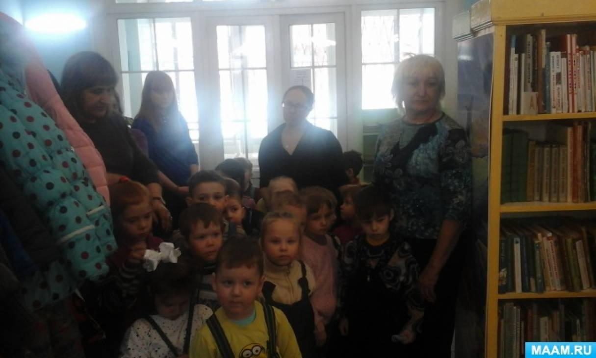 Фотоотчет об экскурсии в библиотеку «Ровесник»