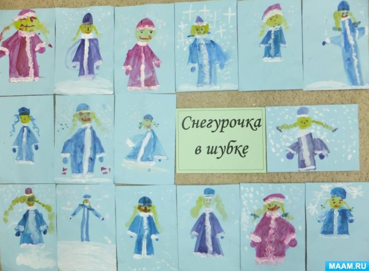 Конспект занятия по изо снегурочка 1 класс