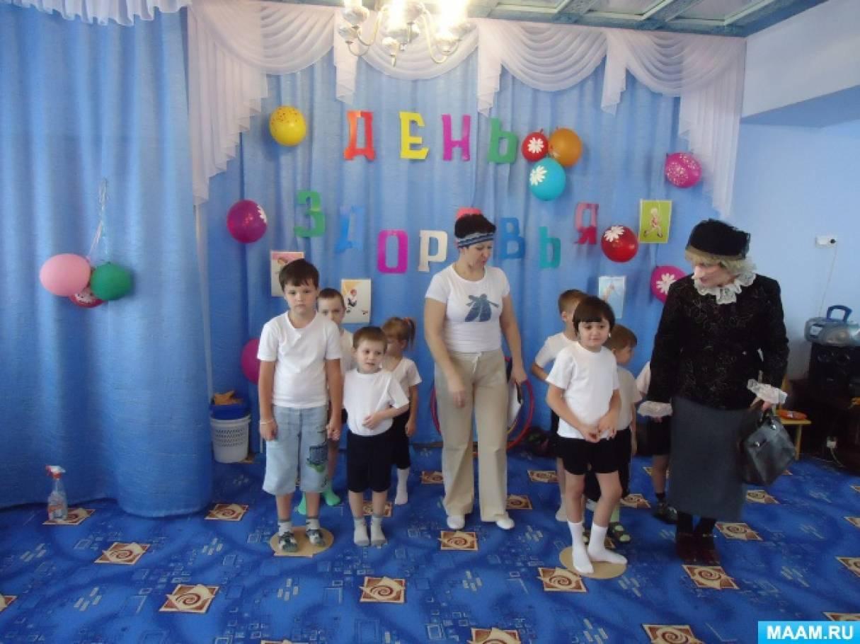 «Смейся на здоровье!» Спортивный праздник в День здоровья у дошкольников