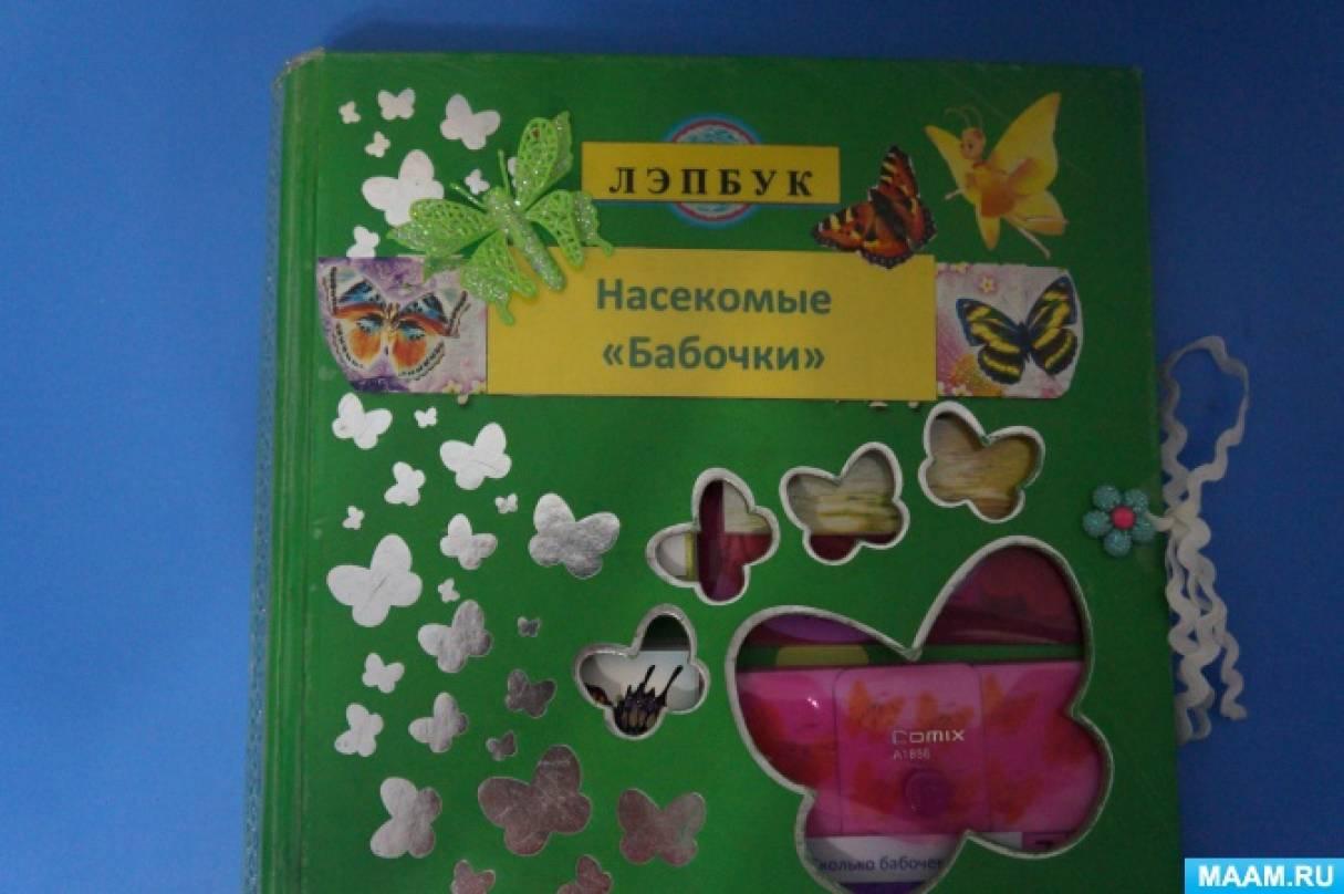 Лэпбук «Бабочки». Окружающий мир по теме «Насекомые»