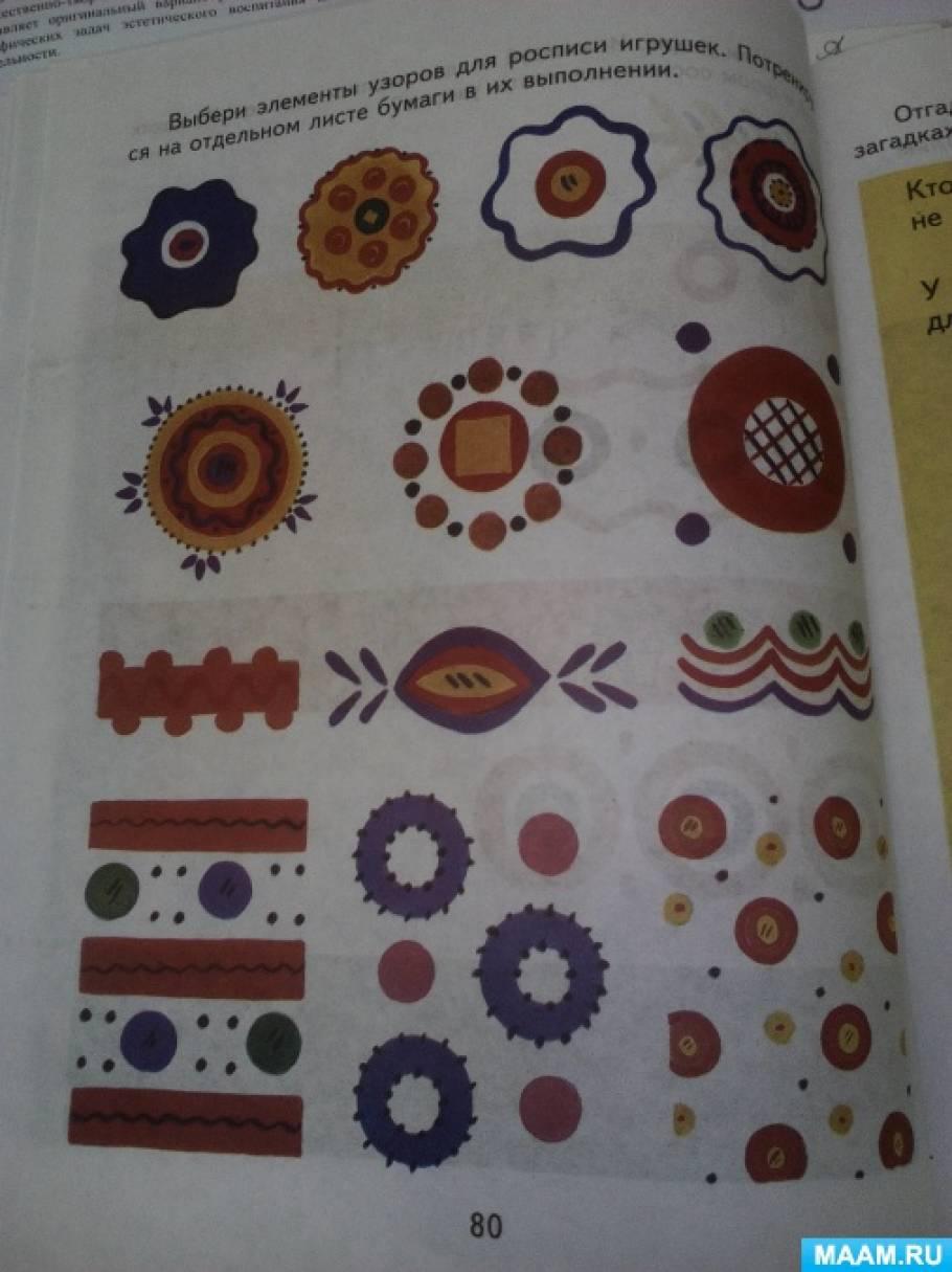 Занятие по декоративной лепке по мотивам народной пластики-дымковской игрушки «Нарядный индюк»