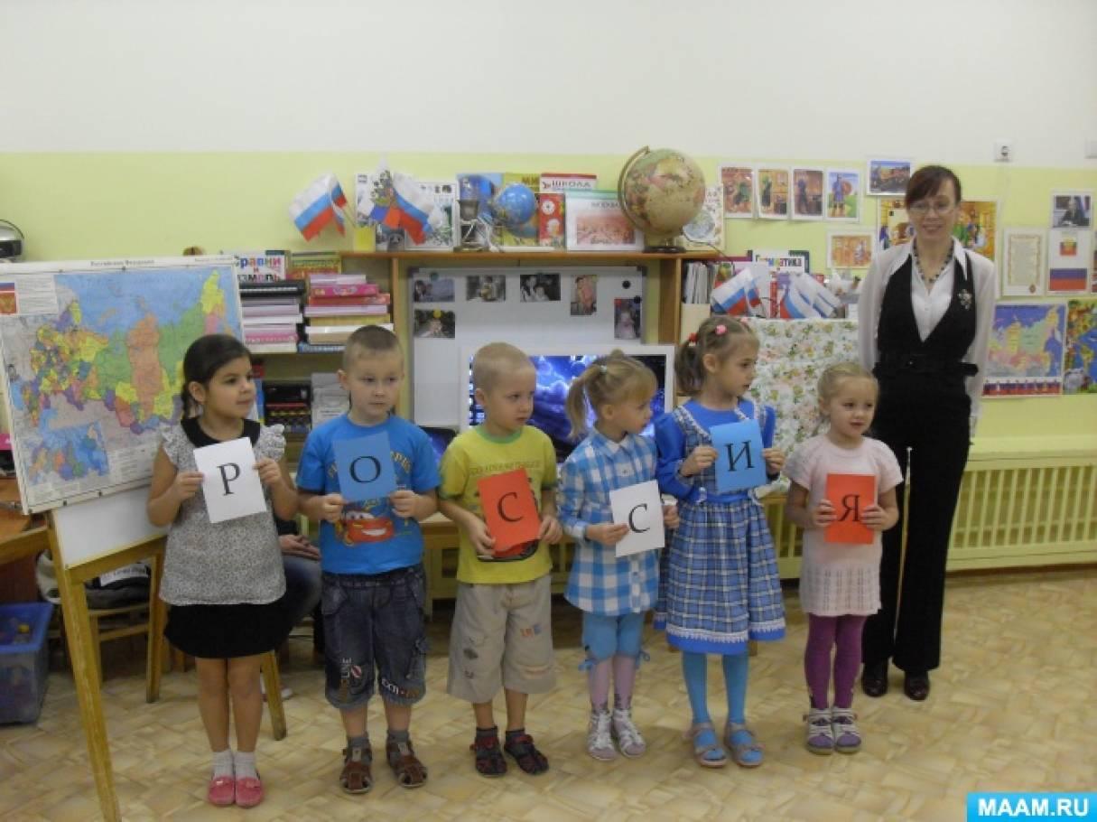 План-конспект занятий: «Государственные символы России» (герб). «Государственные символы России» (флаг, гимн).