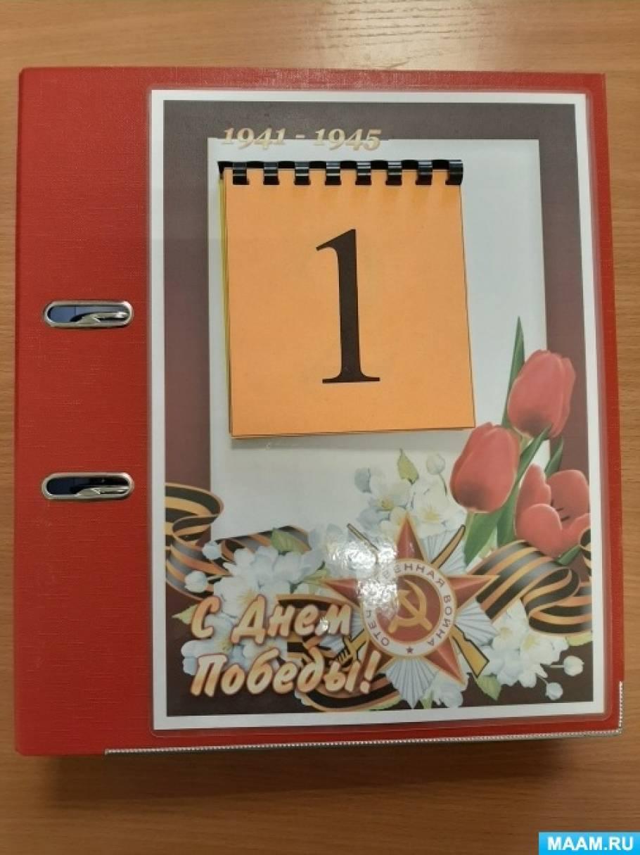 Адвент-календарь «Этот День Победы»