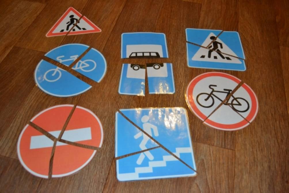 Знаки дорожного движения своими руками