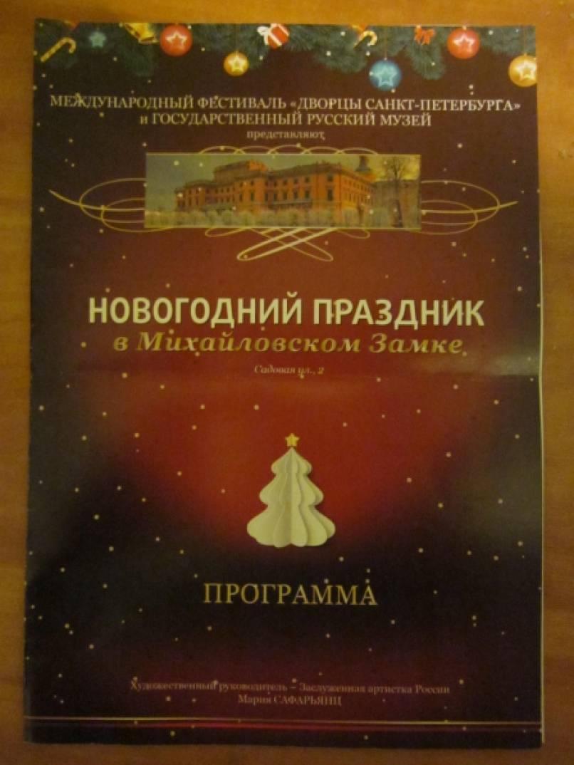 Новогодний праздник в Михайловском замке.