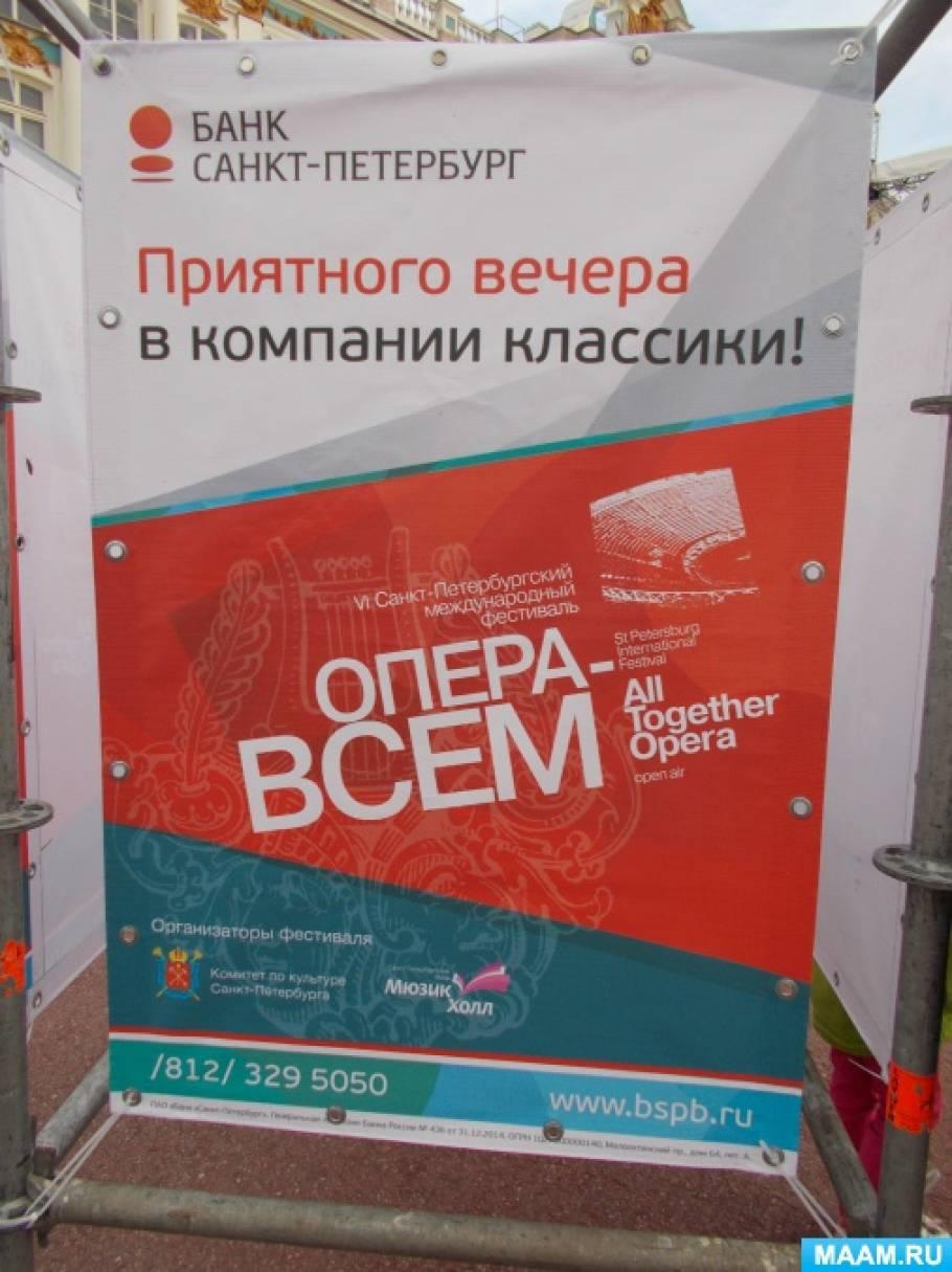 Фоторепортаж «Опера Ж. Бизе «Кармен» в Екатерининском»