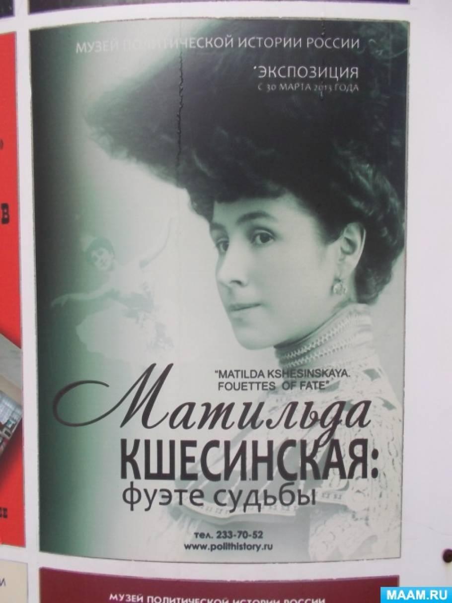 «Матильда Кшесинская: фуэте судьбы». Репортаж из музея политической истории
