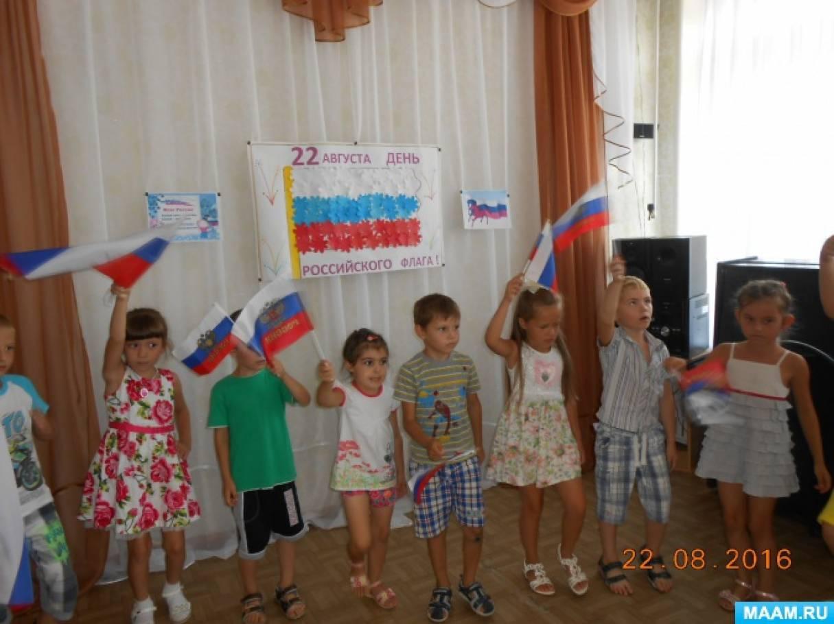 Сценарий в детсаду день российского флага