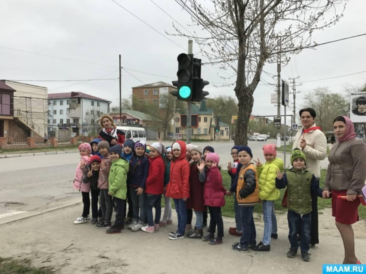 Экскурсия по ПДД для детей подготовительной группы «Улицы нашего города»