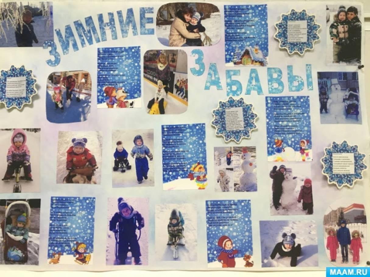 Выпуск стенгазеты «Зимние забавы»
