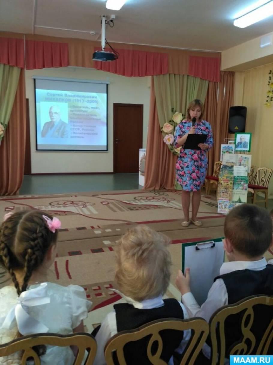 Конкурс чтецов «Путешествие в страну стихов С. В. Михалкова» с детьми старшей и подготовительной групп дошкольного возраста