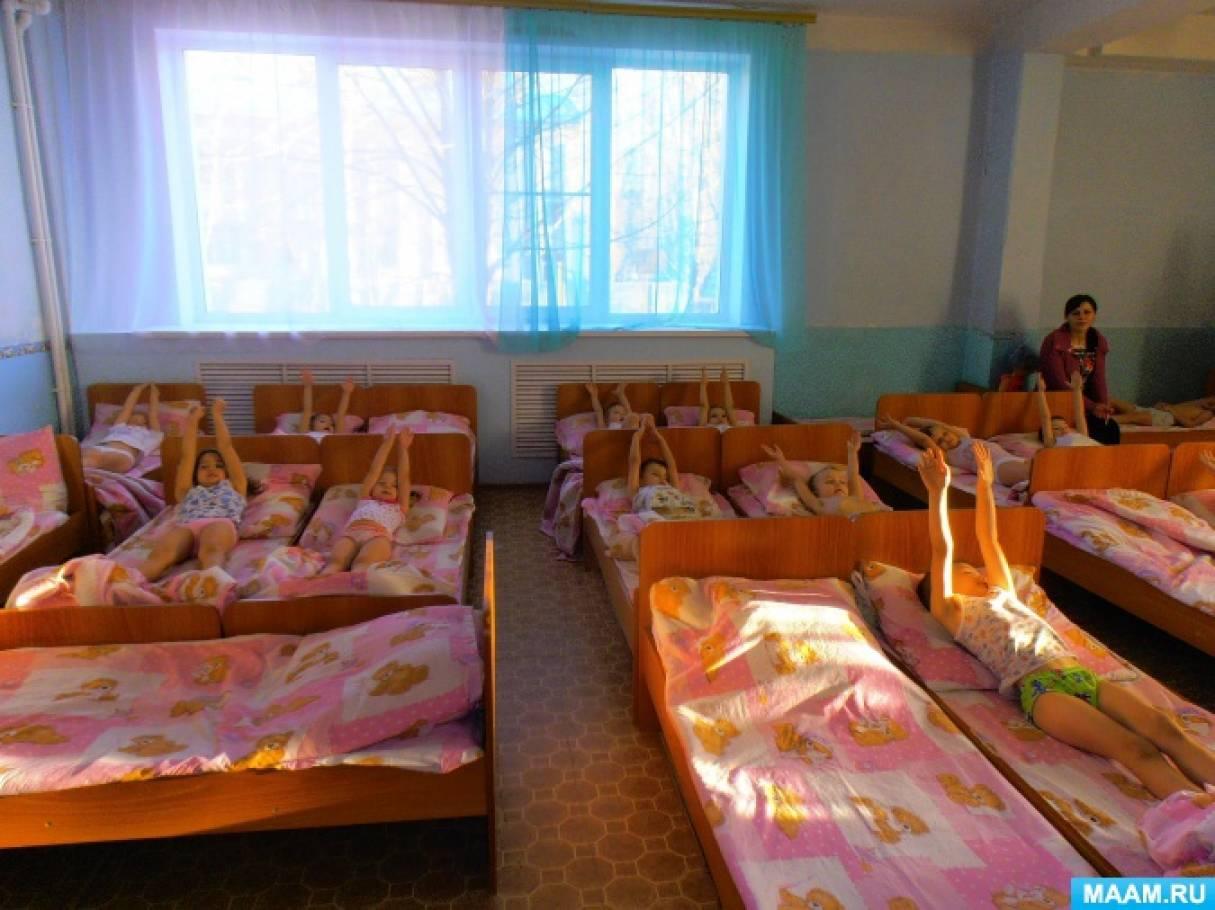 Гимнастика после дневного сна с использованием здоровьесберегающих технологий и игрового стретчинга для детей 4–5 лет