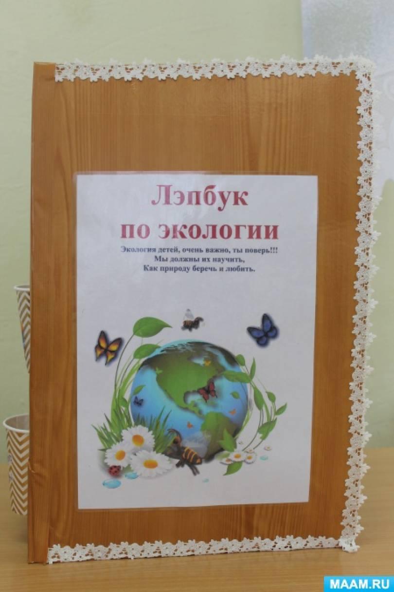 Лэпбук по экологии