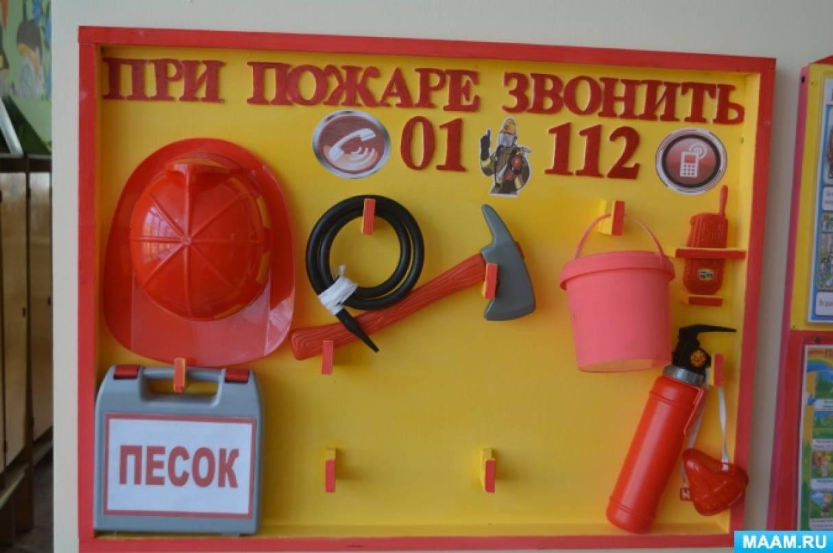 Макет «Пожарный щит обучающий игровой»