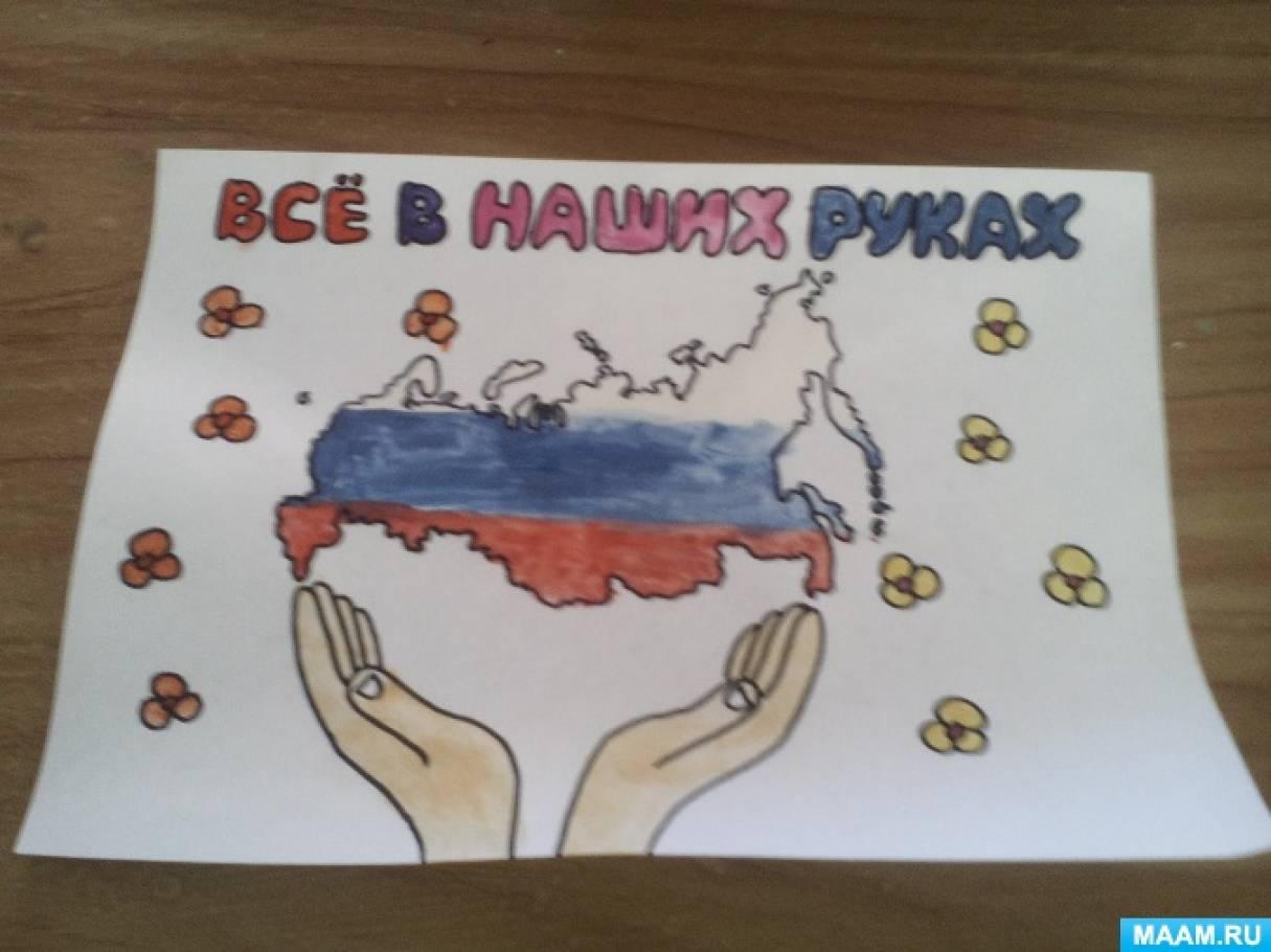 Фотоотчёт о конкурсе рисунков «Я люблю тебя, Россия!»