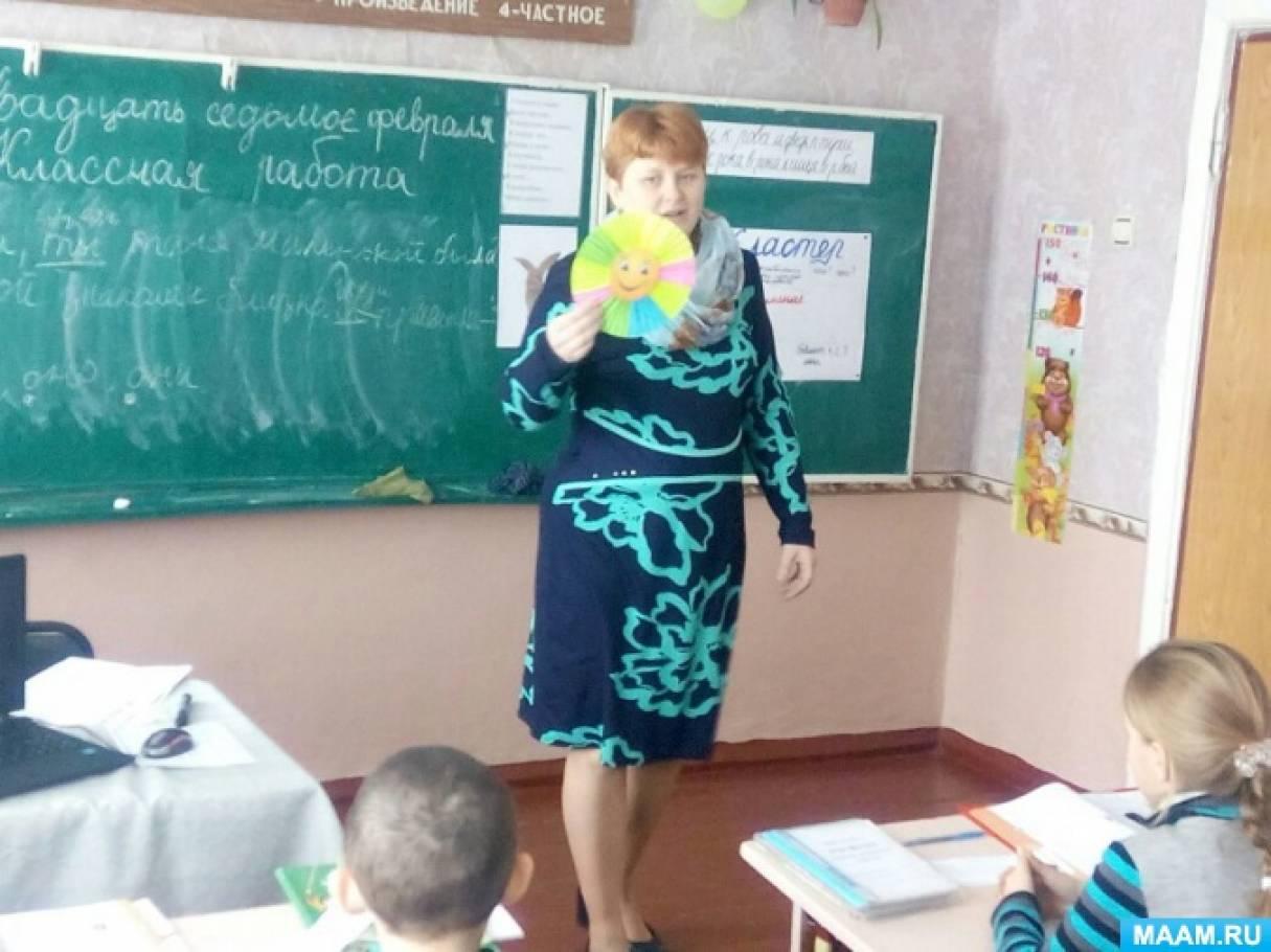 Фотоотчёт об уроке-исследовании русского языка в 4 классе «Личные местоимения»