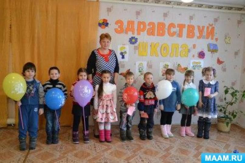 Конспекты Занятий В Школе Будущего Первоклассника
