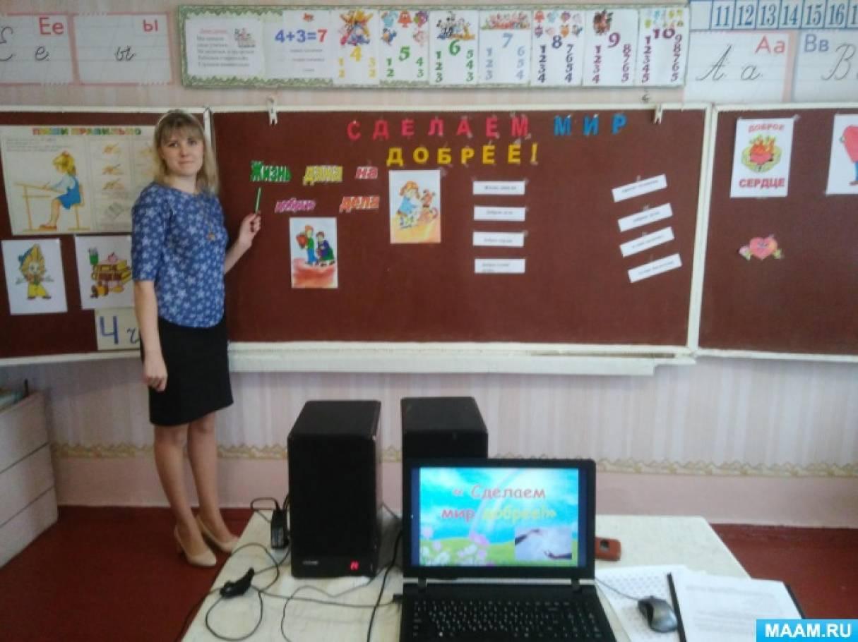 Конспект урока доброты в 1 классе «Сделаем мир добрее» внеурочная деятельность