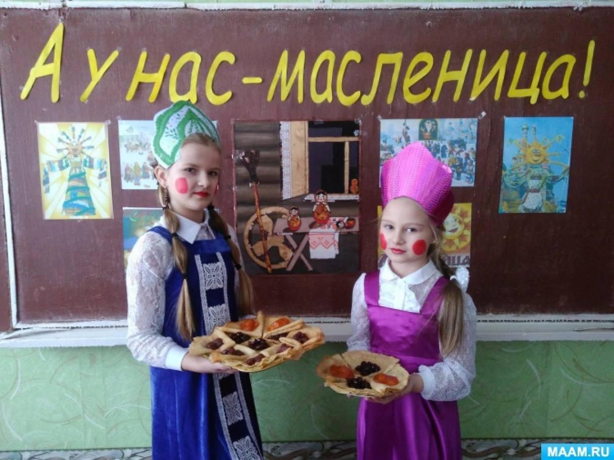 Фотоотчёт о празднике «Масленичный Разгуляй» для учеников 1-го класса